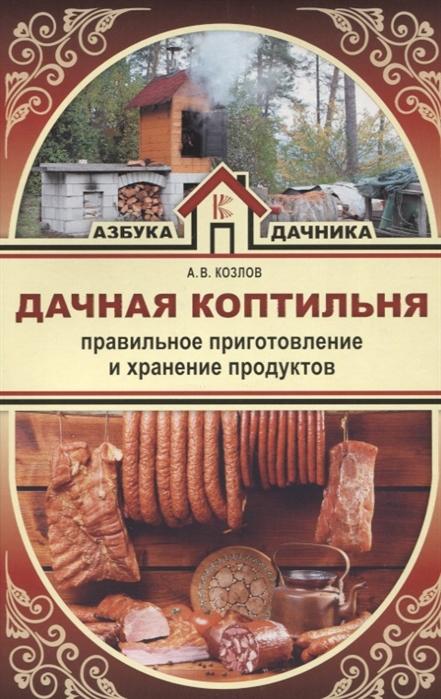 Козлов А. Дачная коптильня Правильное приготовление и хранение продуктов