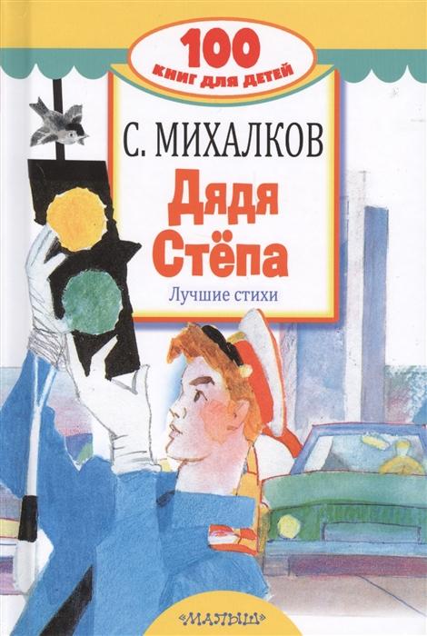 Михалков С. Дядя Степа Лучшие стихи михалков с дядя степа