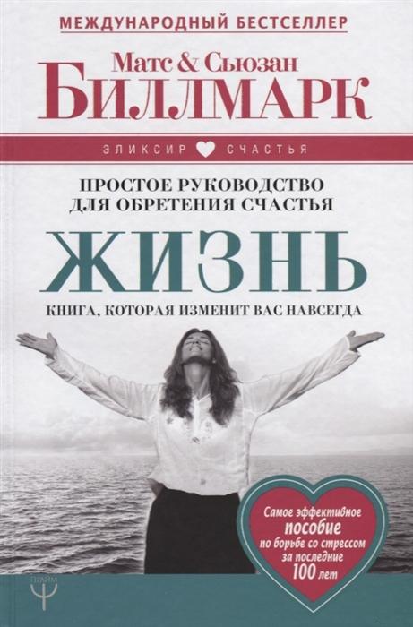 Биллмарк М., Биллмарк С. Жизнь Простое руководство для обретения счастья