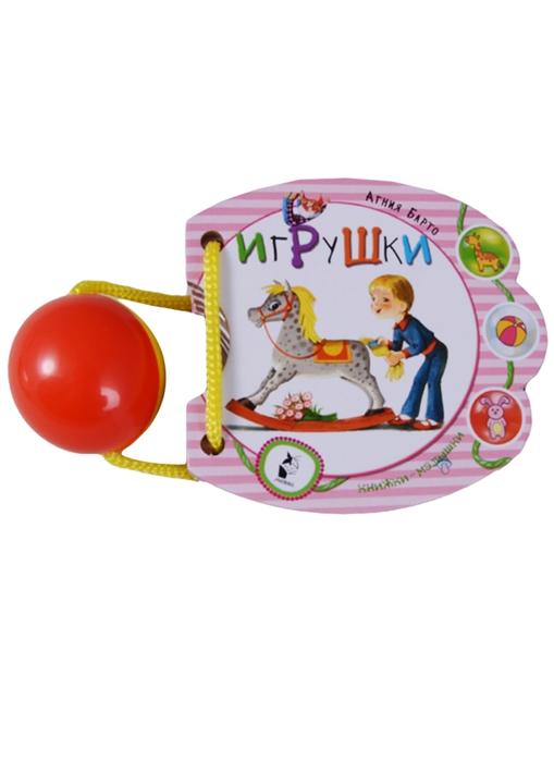Купить Игрушки, Малыш, Книги - игрушки