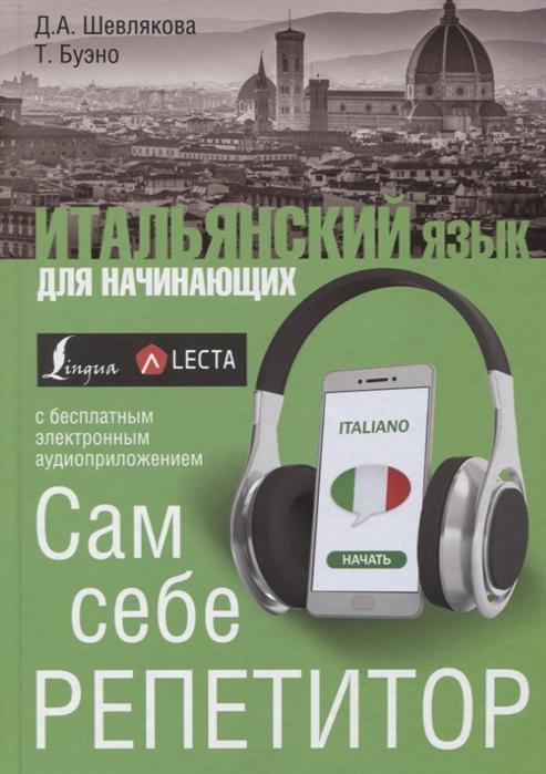 Шевлякова Д., Буэно Т. Итальянский язык для начинающих Сам себе репетитор LECTA