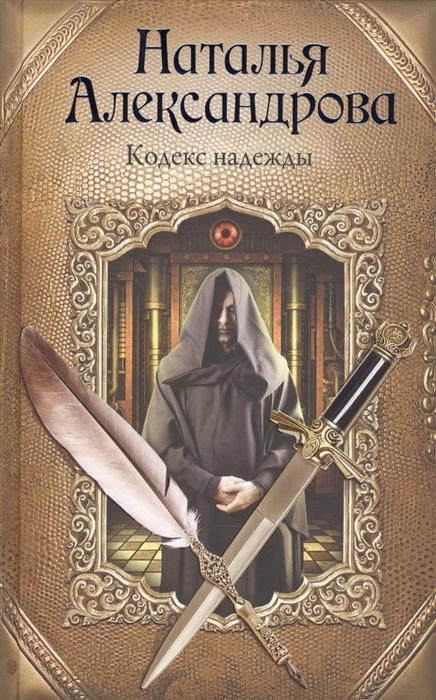 Александрова Н. Кодекс надежды