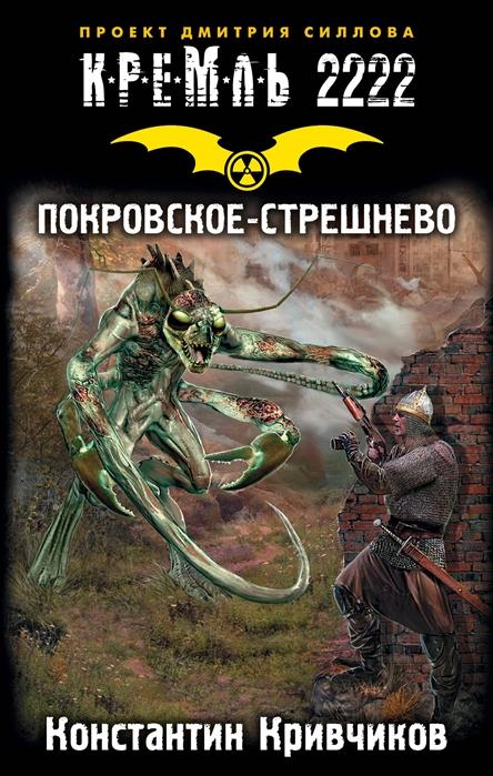 цена Кривчиков К. Кремль 2222 Покровское-Стрешнево онлайн в 2017 году