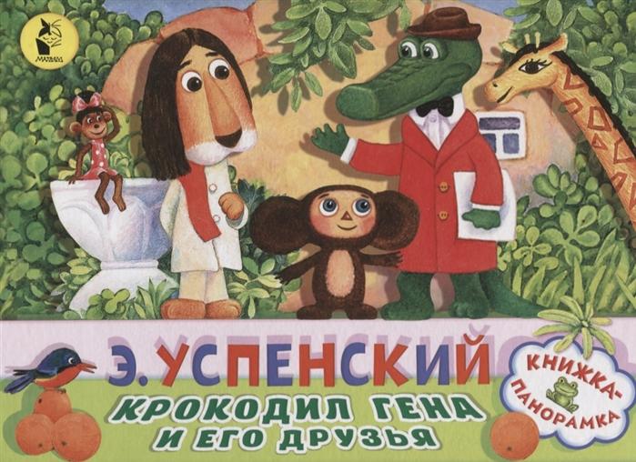 Купить Крокодил Гена и его друзья, АСТ, Книги - панорамки