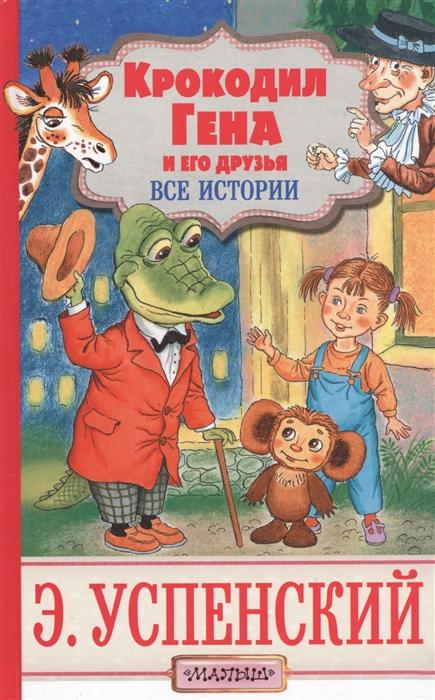 Купить Крокодил Гена и его друзья Все истории, Малыш, Сказки