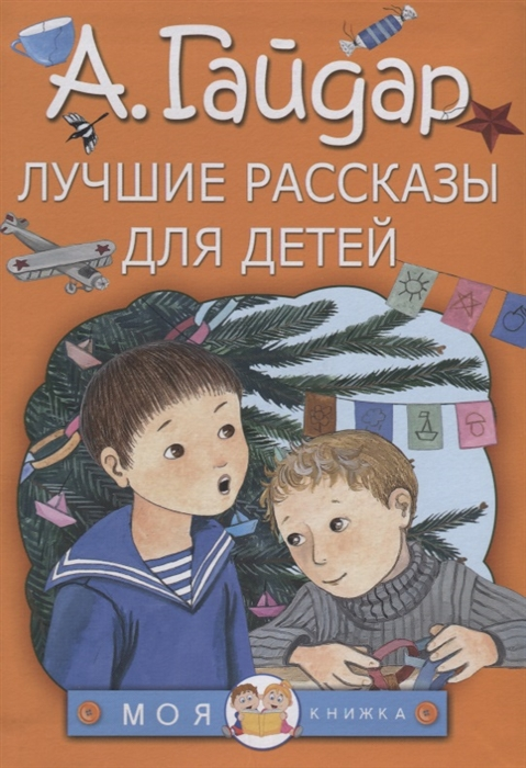Гайдар А. Лучшие рассказы для детей