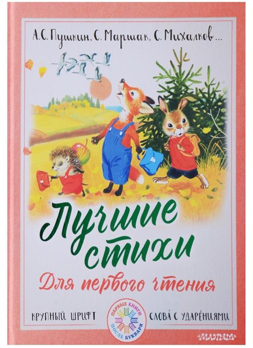 Пушкин А., Маршак С., Михалков С. Лучшие стихи для первого чтения