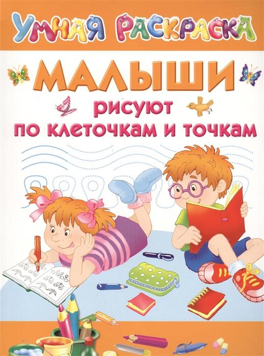 Дмитриева В. Малыши рисуют по клеточкам и точкам дмитриева в сост первые прописи с наклейками рисуем по клеточкам и точкам