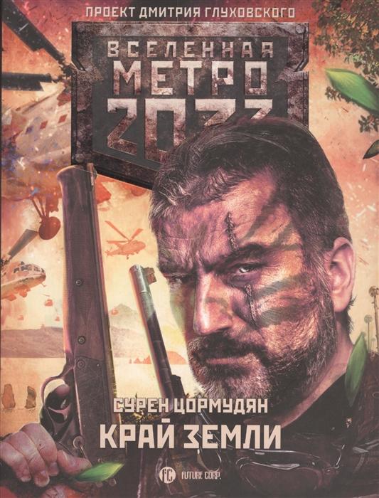 Цормудян С. Метро 2033 Край земли Затерянный рай сурен цормудян странник