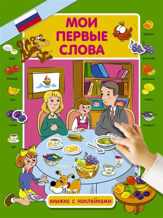 купить Куршева Ю. Мои первые слова Книжка с наклейками по цене 237 рублей