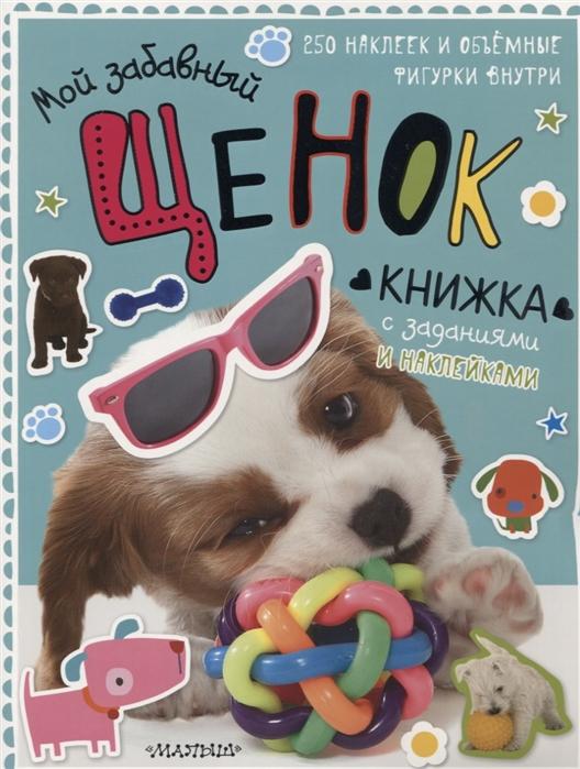 Шутюк Н. (отв. Ред.) Мой забавный щенок Книжка с заданиями и наклейками