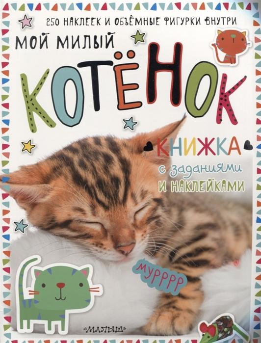 Шутюк Н. (отв. Ред.) Мой милый котенок Книжка с заданиями и наклейками