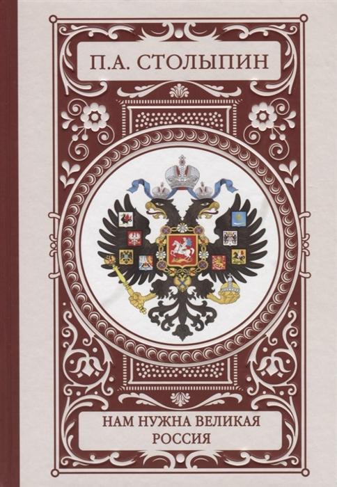 Столыпин П. Нам нужна великая Россия в п бутромеев великая россия