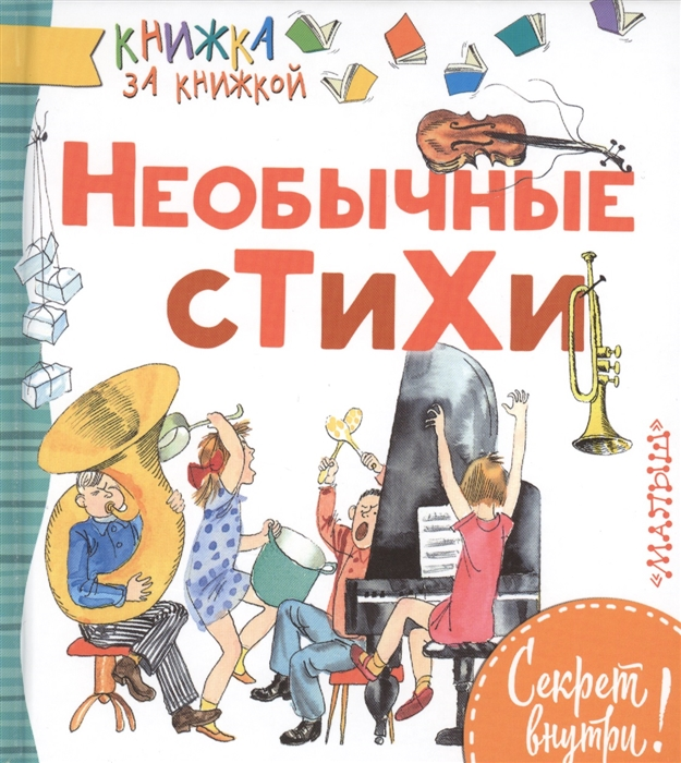 купить Введенский А., Владимиров Ю., Чёрный С. и др. Необычные стихи онлайн
