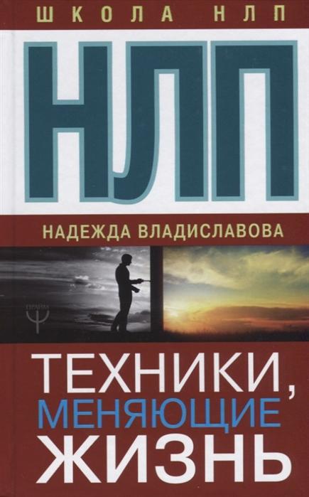 Владиславова Н. НЛП Техники меняющие жизнь