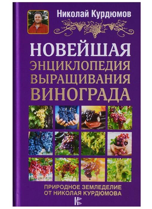 Курдюмов Н. Новейшая энциклопедия выращивания винограда