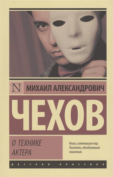Чехов М. О технике актера цена и фото