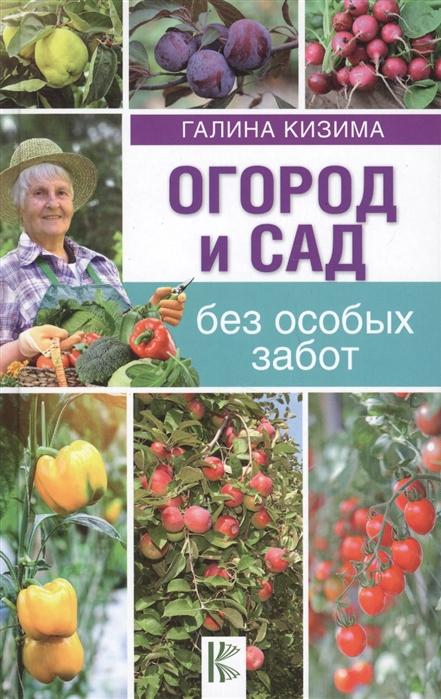 Кизима Г. Огород и сад без особых забот