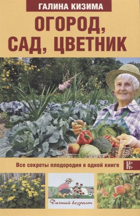 Кизима Г. Огород сад цветник Все секреты плодородия в одной книге цена