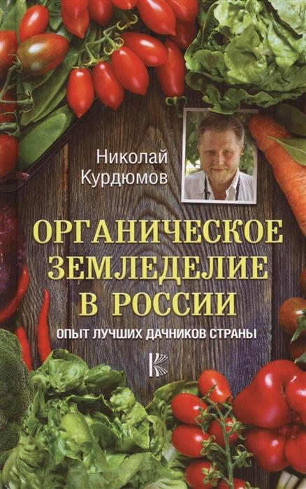 цена на Курдюмов Н. Органическое земледелие в России Опыт лучших дачников страны