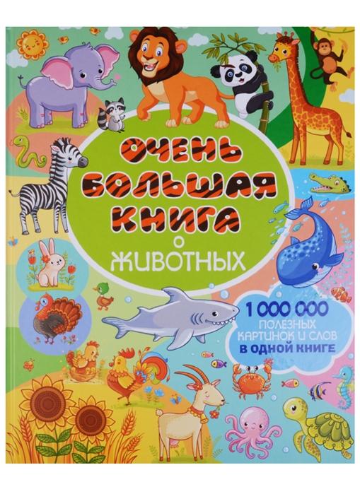 Фото - Доманская Л. Очень большая книга о животных л вайткене невероятная книга о животных