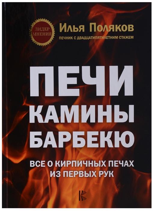 Поляков И. Печи камины барбекю камины печи