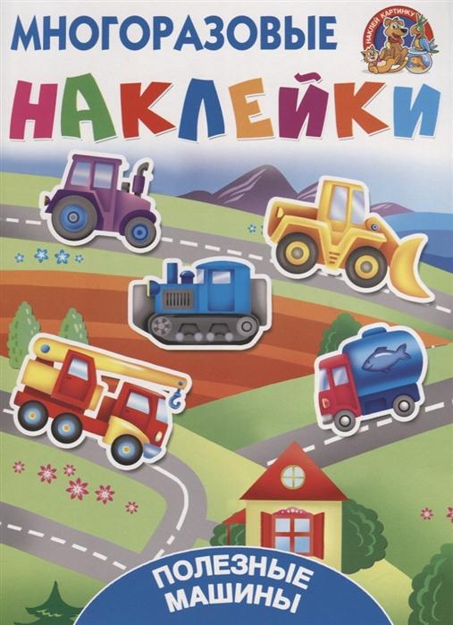 Фото - Дмитриева В. (сост.) Полезные машины ирина попова полезные машины
