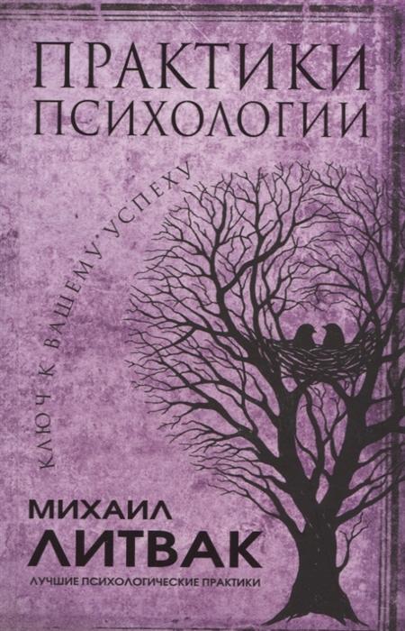 Литвак М. Практики психологии