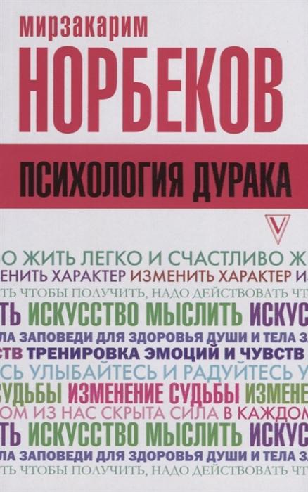 цена на Норбеков М. Психология дурака