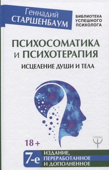 Фото - Старшенбаум Г. Психосоматика и психотерапия Исцеление души и тела старшенбаум г в наши дети