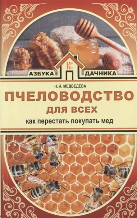 Пчеловодство для всех Как перестать покупать мед