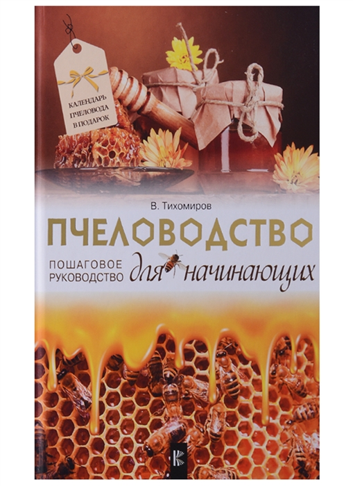 Тихомиров В. Пчеловодство для начинающих Пошаговое руководство тэплин с пират руководство для начинающих