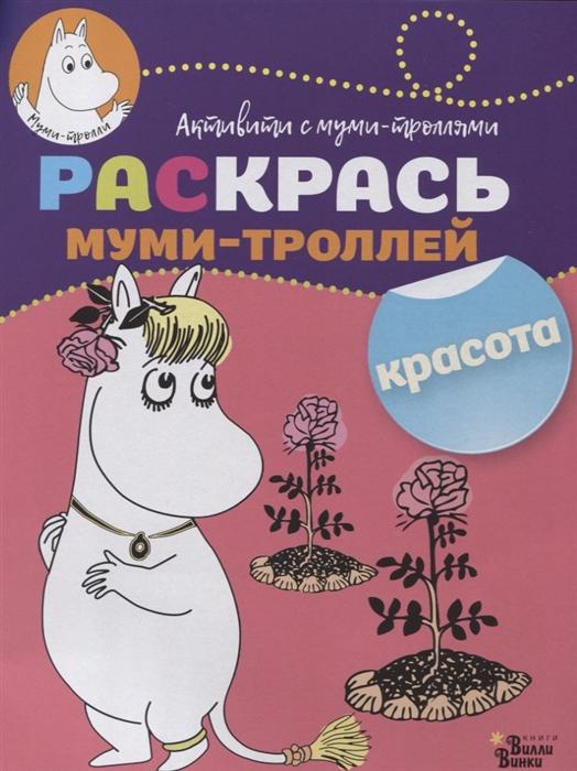 купить Долматова Т. (ред.) Раскрась муми-троллей Красота онлайн