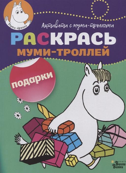 купить Долматова Т. (ред.) Раскрась муми-троллей Подарки онлайн