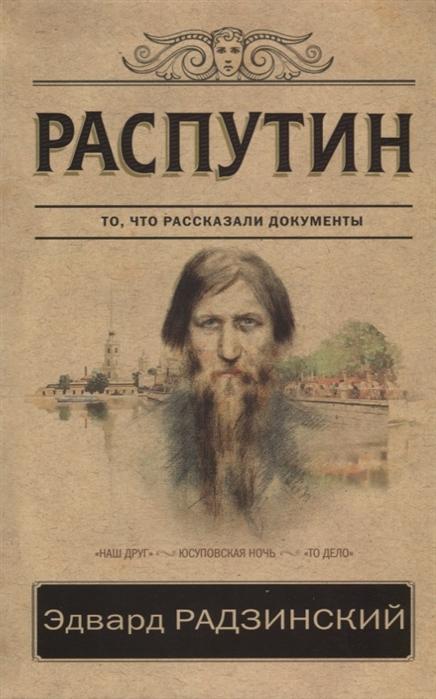 Радзинский Э. Распутин радзинский э история династии романовых
