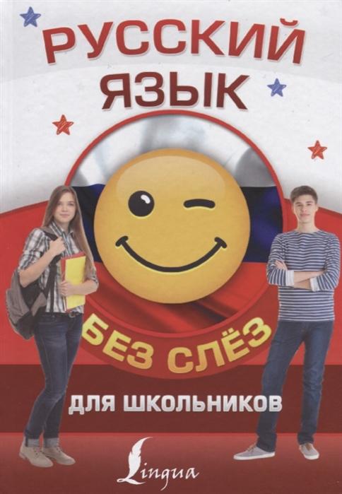 лучшая цена Алексеев Ф. Русский язык для школьников без слез