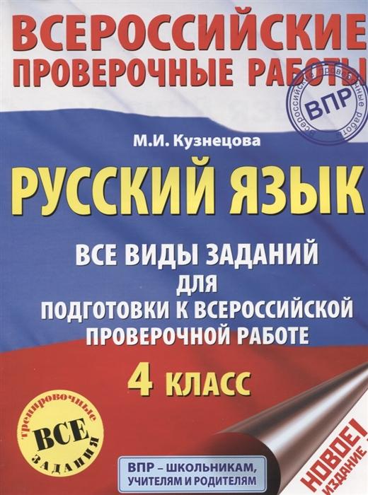 Кузнецова М. Русский язык Все виды заданий для подготовки к всероссийской проверочной работе 4 класс недорого