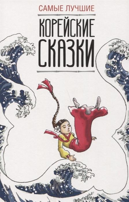 Чун Ин Сун., Погадаева А. Самые лучшие корейские сказки
