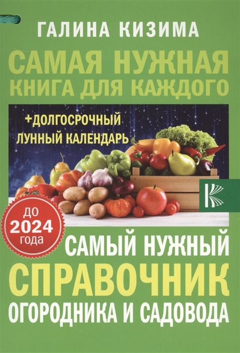 Кизима Г. Самый нужный справочник огородника и садовода Долгосрочный лунный календарь до 2024 года цена 2017