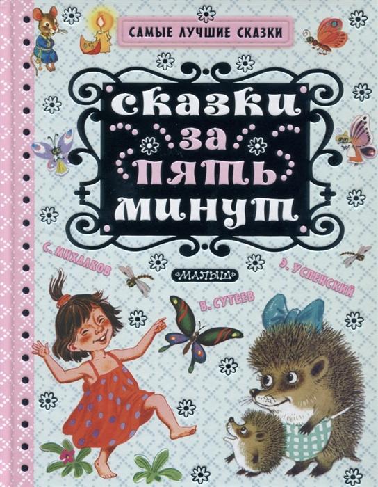 цена на Успенский Э., Бианки В., Михалков С., Остер Г. Сказки за пять минут