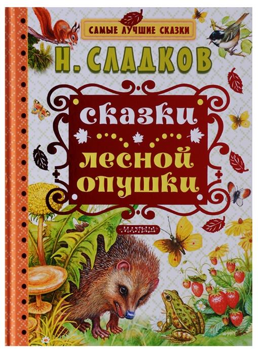 Сладков Н. Сказки лесной опушки цены онлайн