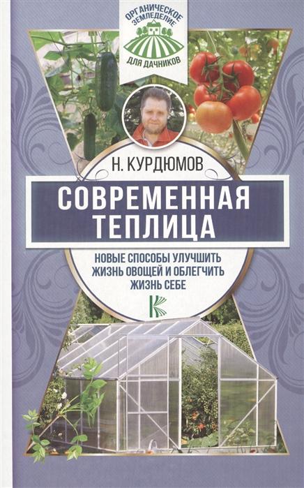 лучшая цена Курдюмов Н. Современная теплица Новые способы улучшить жизнь овощей и облегчить жизнь себе
