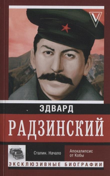 Сталин Начало