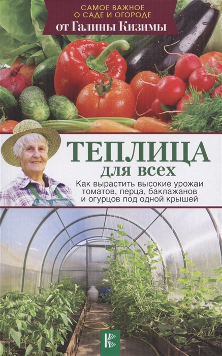 Теплица для всех Как вырастить высокие урожаи томатов перца баклажанов и огурцов под одной крышей