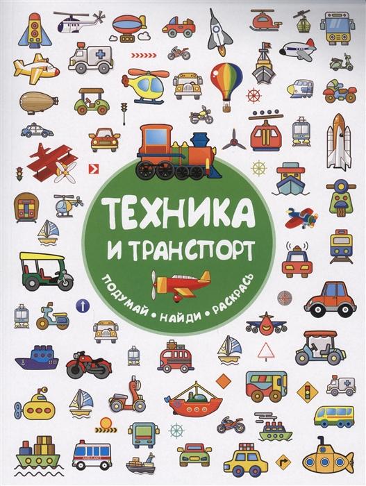 Глотова В. Техника и транспорт