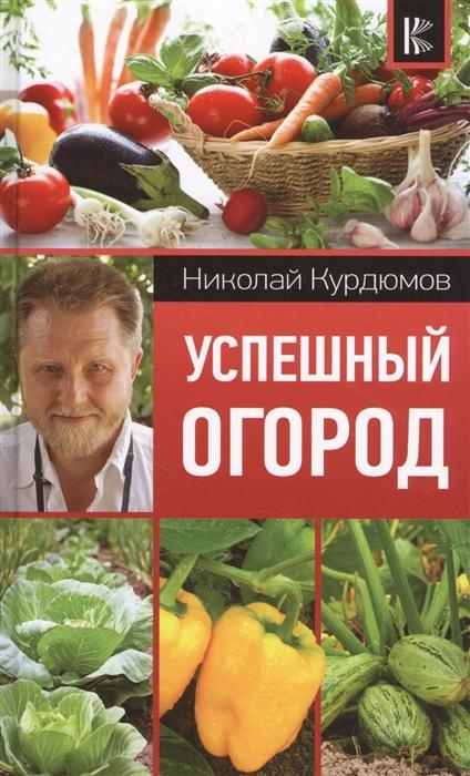 цена Курдюмов Н. Успешный огород