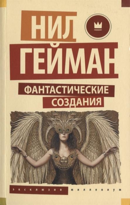 Гейман Н. Фантастические создания