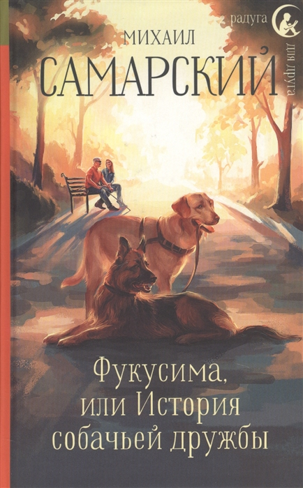 Самарский М. Фукусима или история собачьей дружбы