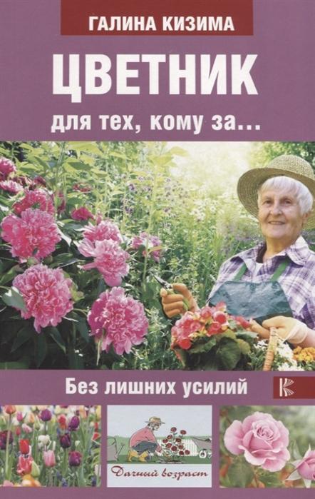 Кизима Г. Цветник для тех кому за без лишних усилий кизима галина александровна цветник для тех кому за без лишних усилий