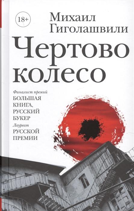 Гиголашвили М. Чертово колесо